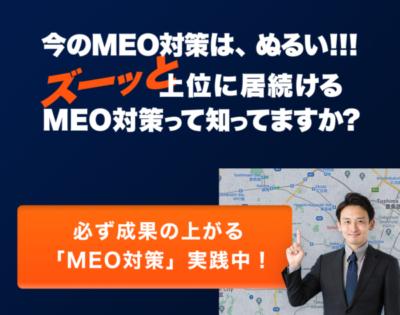 アルゴリズム MEO