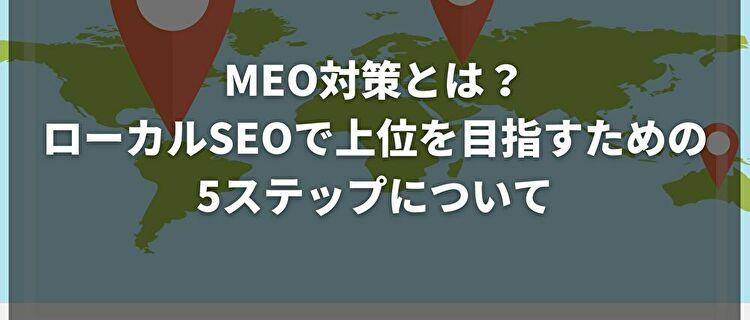 【MEO対策とは】ローカルSEOで上位を目指す